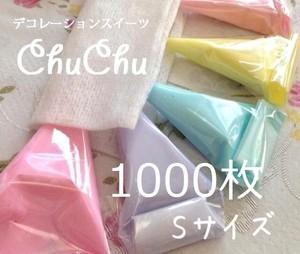 【1000枚入】アイシングクッキー絞り袋用セロハンSサイズ