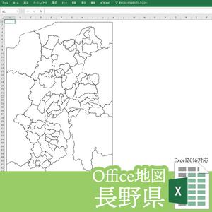 長野県のOffice地図【自動色塗り機能付き】
