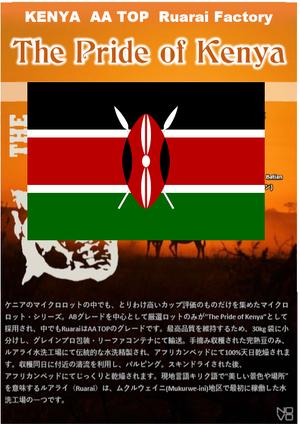 -甘く優雅な余韻- ケニア プライドオブケニア