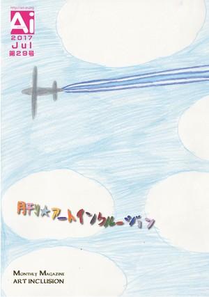 月刊★アート・インクルージョン!第29号