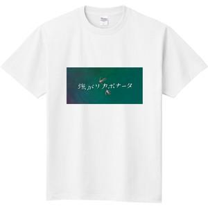 【劇場物販あり】『強がりカポナータ』Tシャツ(D)ホワイト