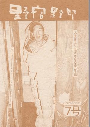 野宿野郎 7号 (2010年3月中旬発行)