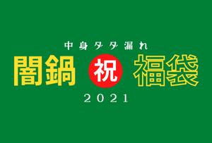 【再販】中身ダダ漏れ「闇鍋福袋2021」