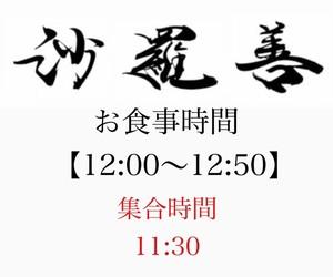 7/30【12:00〜12:50】回