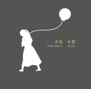 【市川優希/fla-fula】3rd Single CD 『月夜/今更』