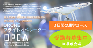 【2日間通学】DRONEフライトオペレーター講習 3月4日-5日 3時間分の飛行訓練証明付き