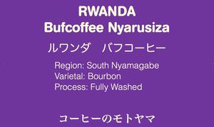 【ルワンダ】バフコーヒー ☆中煎り 200g