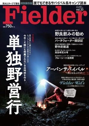 Fielder Vol.33【大特集】単独野営行