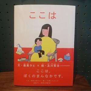 文・最果タヒ × 絵・及川賢治『ここは』※新刊