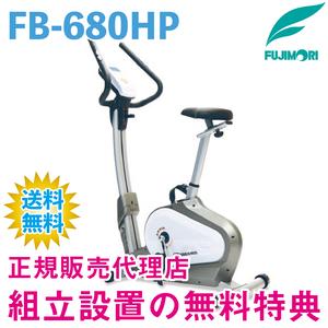 【送料無料&組立設置無料サービス】FB-680HP/フジモリ/アップライトバイク/フィットネスバイク/リハビリマシン/フィットネスマシン