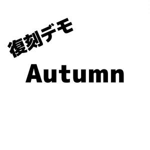 【期間限定】Autumn