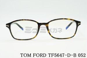 【正規品】TOM FORD(トムフォード) TF5647-D-B 052 メガネ フレーム スクエア クラシカルセルフレーム ブルーライトカット