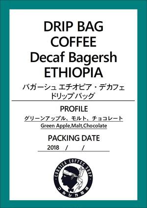ドリップバッグ バガーシュ エチオピア・デカフェ(6個入り)