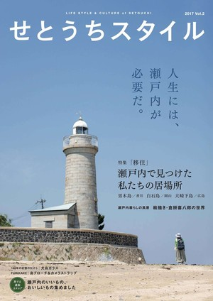 せとうちスタイル Vol.2