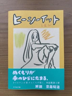 『ヒーシーイット レモン』ウィスット・ポンニミット