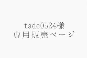 【tade0524様専用販売ページ】オールドローズM no.1758