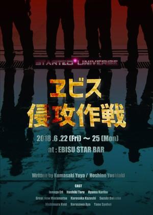 STARTED UNIVERSE vol.2「ヱビス侵攻作戦」DVD