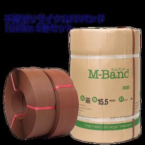 手締用リサイクルPPバンド 15mm幅1000m 5巻セット