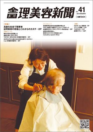 【7/25発売】全国理美容新聞<第41号>(2019年8月号)