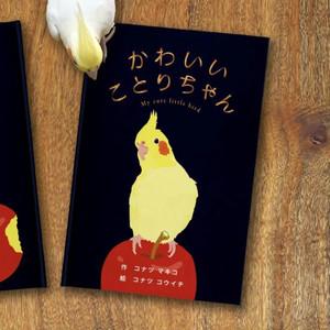 かわいいことりちゃん コナツコウイチ コナツマキコ ニジノ絵本屋