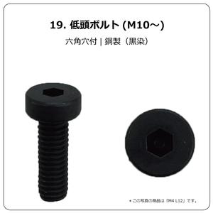 19. 低頭ボルト(M10〜)(六角穴付|鋼製(黒染))