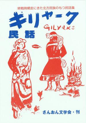 ギリヤーク民話
