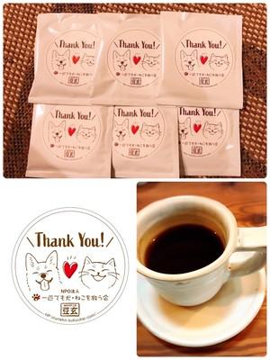 【オリジナルコーヒー】ティーパック式12個