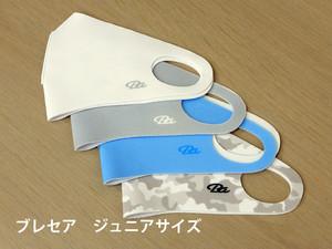 【お得な単色3枚セット】冷感マスク ブレセア ジュニアサイズ