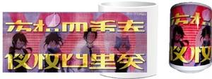 夜桜四重奏-ハナノウタ- 湯のみ