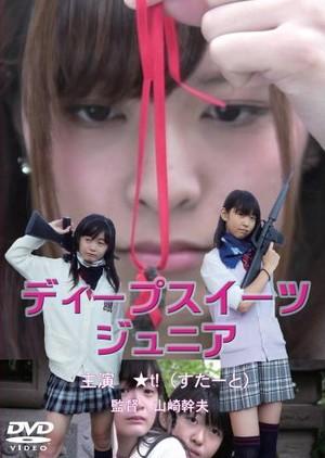 短編映画『ディープスイーツ・ジュニア』
