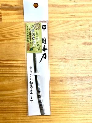 松井江ようかんナイフ