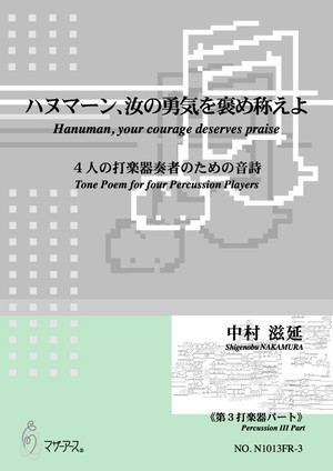 N1013FR Hanuman, your courage deserves praise(four Percussion Players/S. NAKAMURA /Full Score)