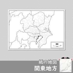 関東地方の紙の白地図