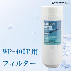 WP-400T用フィルター
