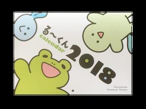 る〜くんカレンダー2018[特別価格]