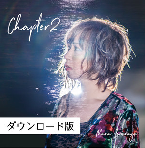 岩永真奈 2nd Album『Chapter2』(DL版)