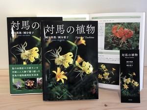 「対馬の植物」 國分英俊/國分愛子著 あるむ出版