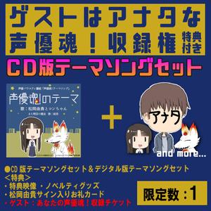 【ゲストはアナタな声優魂!収録権付き】CD版テーマソングセット