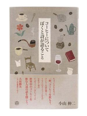 【新品】コーヒーについてぼくと詩が語ること