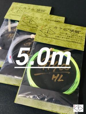 """5.0mテンカラ糸""""横綱""""(撚り糸テーパーライン)"""