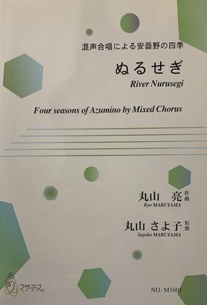 M1601 River Nurusegi (Mixed chorus and Piano/R. MARUYAMA/Full Score)