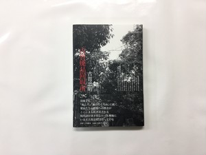 古賀廃品回収所【新本】