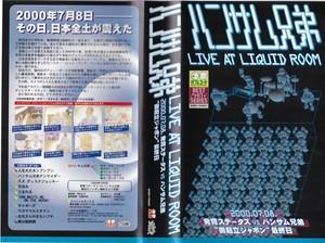 ハンサム兄弟 ビデオ「Live at LIQUIDROOM〜ハンサム兄弟 vs 椎名林檎」