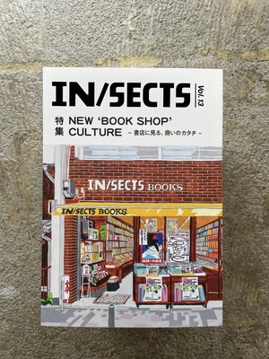 IN/SECTS(イン・セクツ) Vol.13  'BOOK SHOP' CULTURE  ー 書店に見る、商いのカタチ ー