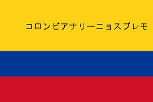 ストレート生豆【コロンビアナリーニョスプレモ】100g(送料込み)