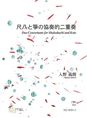 I0501-2 Duo Concertante for Shakuhachi and Koto(Koto/Y.IRINO/Score)