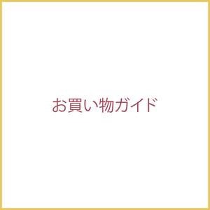 【0円】お買い物ガイド
