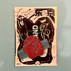 根本敬・限定zine第4弾『東京』6/10限定10冊