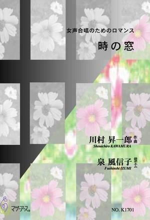 K1701 Toki no Mado(Female Chorus, Piano/S. KAWAMURA /Full Score)