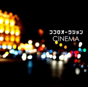 Major 2nd Mini Album「CINEMA」
